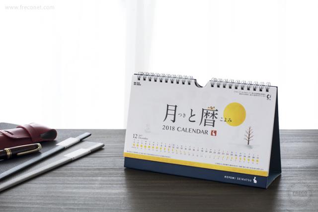 暦生活 月と暦 卓上カレンダー 2018年版(NK8805)【クロネコDM便OK】