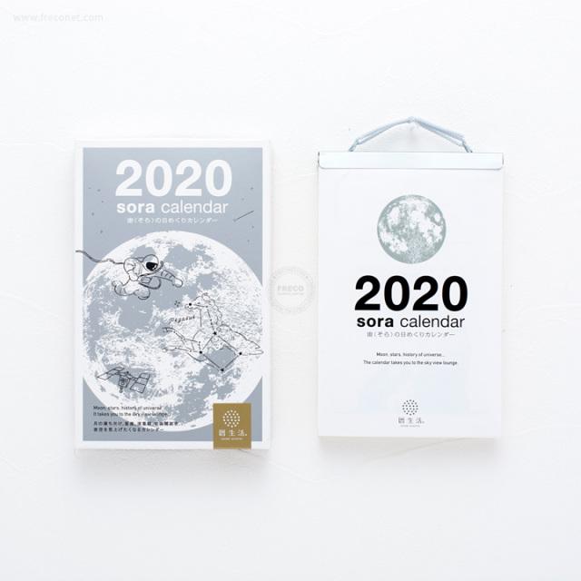 暦生活 宙(そら)の日めくりカレンダー 2020年版(NK-8818)【ネコポスOK】