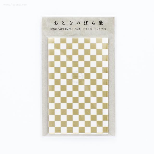 おとなのぽち袋 市松(ノ-AD33)【ネコポスOK】