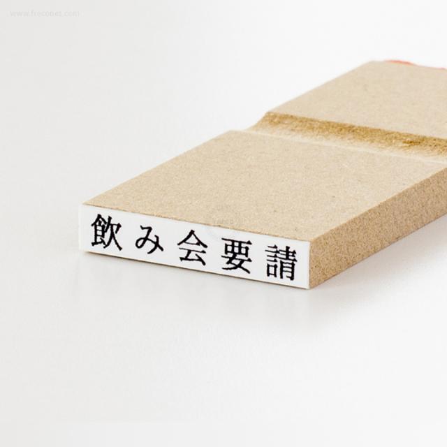 コミュニケーション科目印 飲み会要請(オフ-K1)【ネコポスOK】