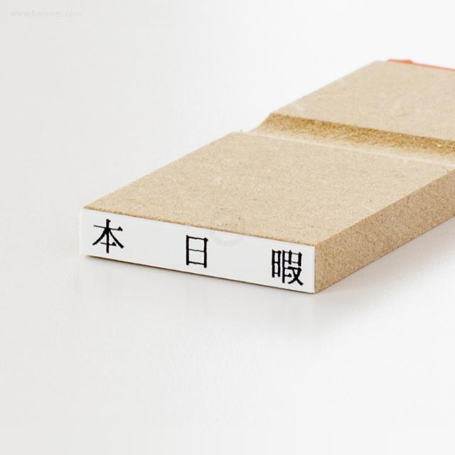 コミュニケーション科目印 本日暇(オフ-K3)【ネコポスOK】