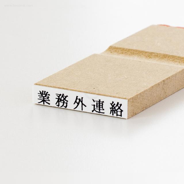 コミュニケーション科目印 業務外連絡(オフ-K5)【ネコポスOK】