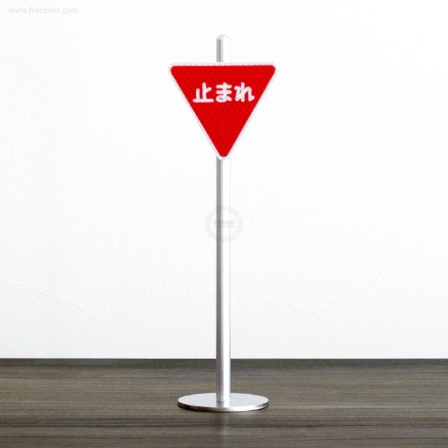 ミニチュア標識 一時停止【宅急便配送】