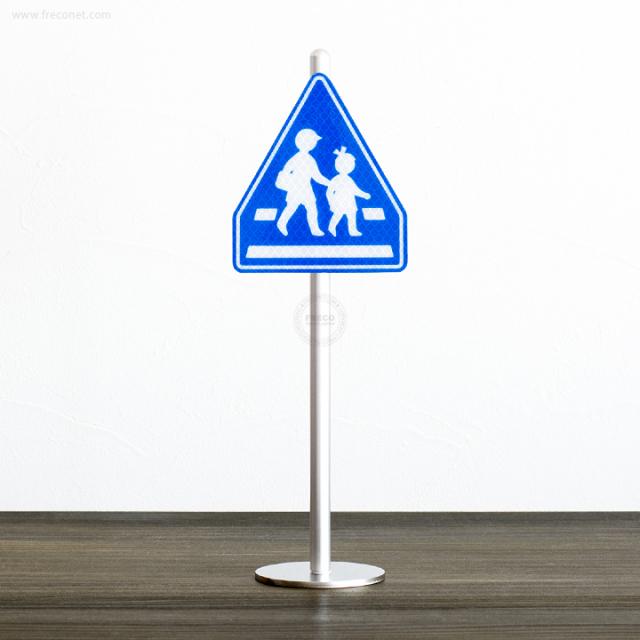 ミニチュア標識 横断歩道【宅急便配送】