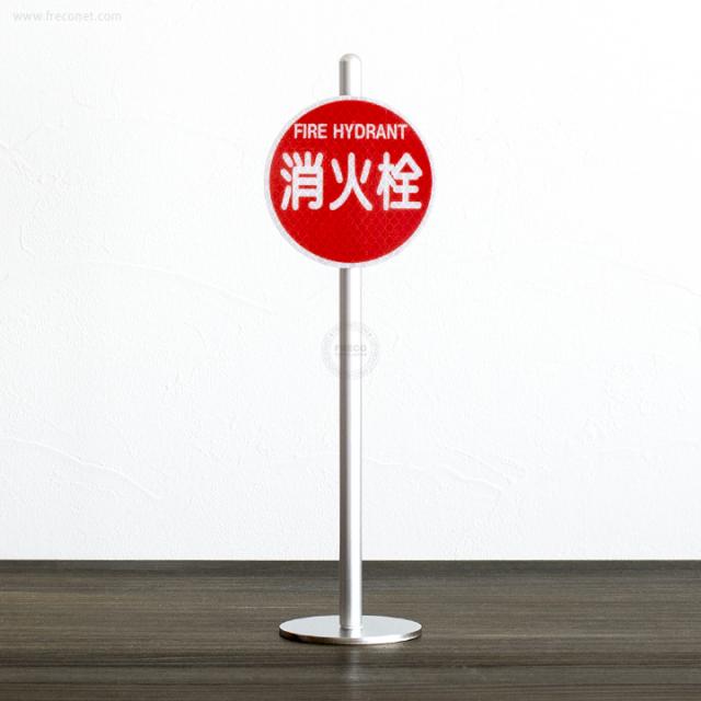 ミニチュア標識 消火栓【宅急便配送】