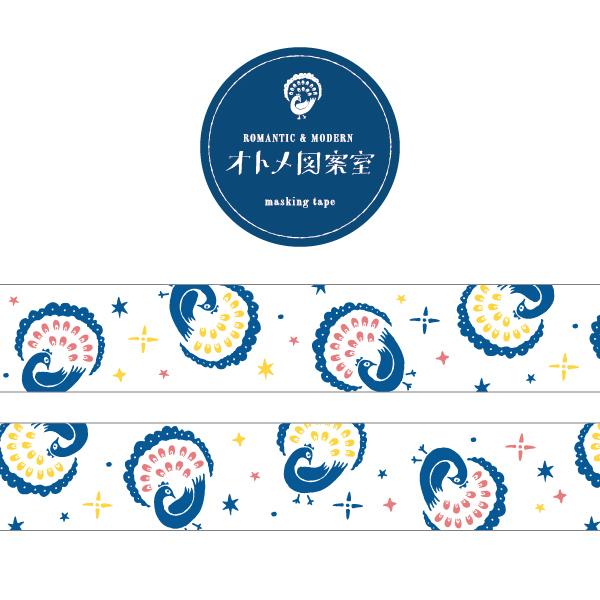 オトメ図案室 マスキングテープ 明星クジャク(OT-015)【ネコポスOK】
