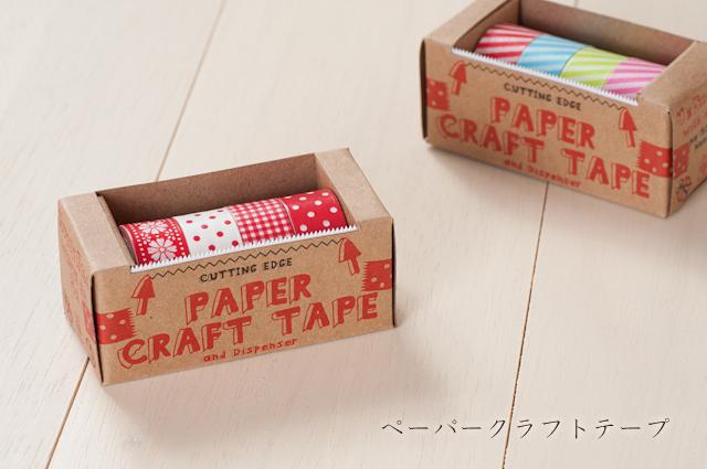 ペーパークラフトテープ