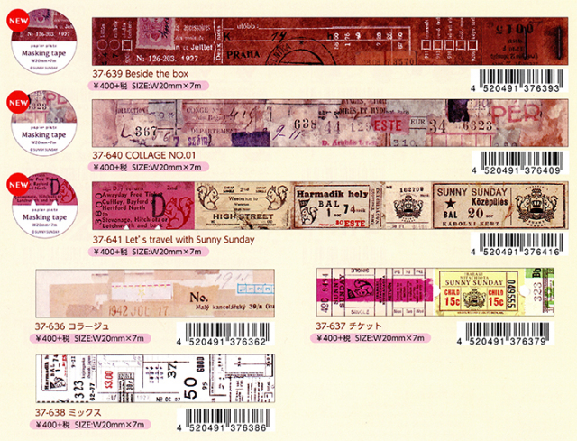 パピアデザイナーズマスキングテープ SUNNY SUNDAYシリーズ【ネコポスOK】