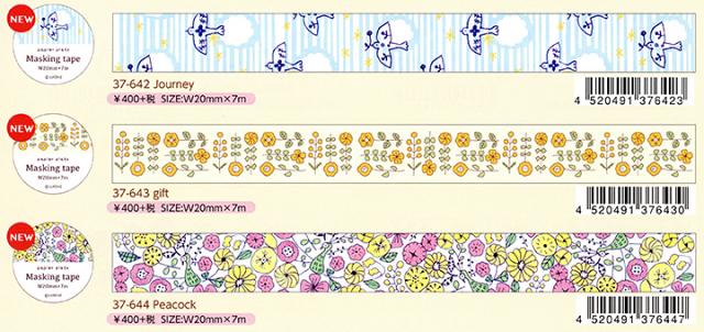 パピアデザイナーズマスキングテープ cottindシリーズ【ネコポスOK】