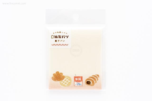 紙製パン みの和紙ふせん 菓子パン(QF93)【クロネコDM便OK】