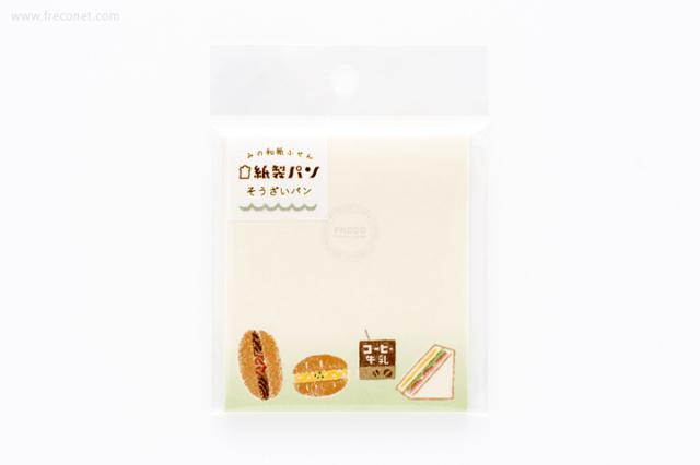 紙製パン みの和紙ふせん そうざいパン(QF94)【ネコポスOK】
