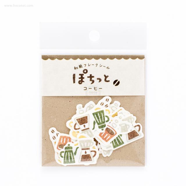 ぽちっと 和紙フレークシール コーヒー(QSA27-320)【ネコポスOK】