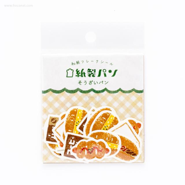 紙製パン 和紙フレークシール そうざいパン(QSA36-320)【ネコポスOK】