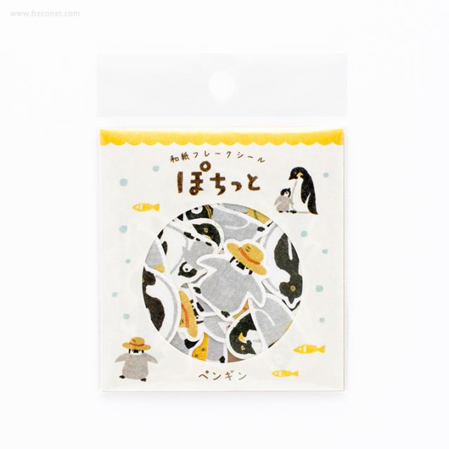 ぽちっと 和紙フレークシール ペンギン(QSA48)【クロネコDM便OK】