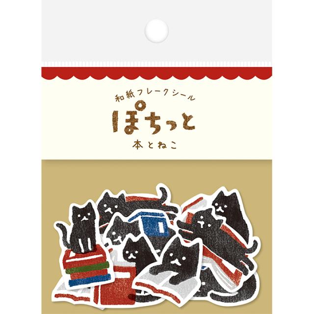 ぽちっと 和紙フレークシール 本とねこ(QSA55)【ネコポスOK】