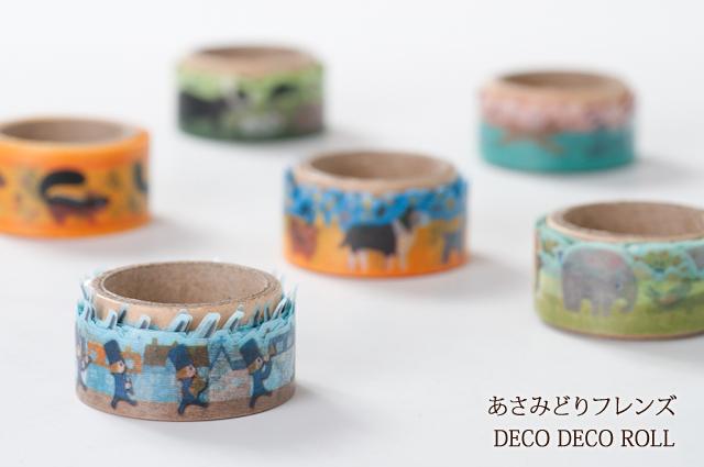 あさみどりフレンズ DECO-DECO-ROLL