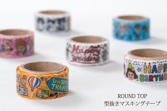 ROUND TOP 型抜きマスキングテープ
