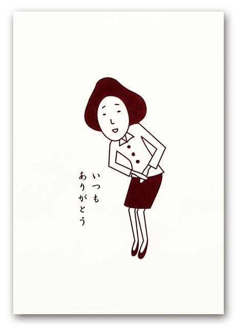 小袋 OLさん(15022806)【クロネコDM便OK】