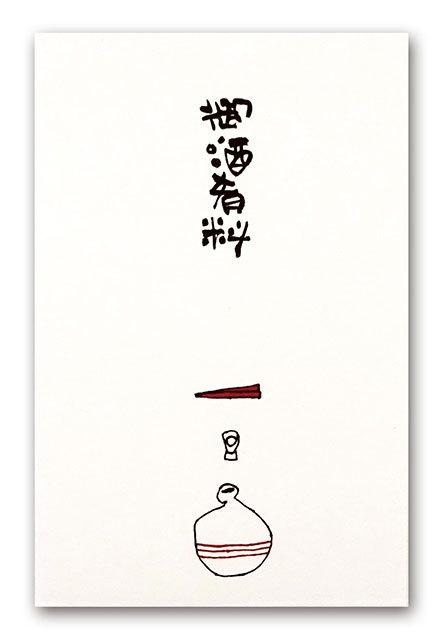 ぽち袋 御酒肴料(31127805)【ネコポスOK】