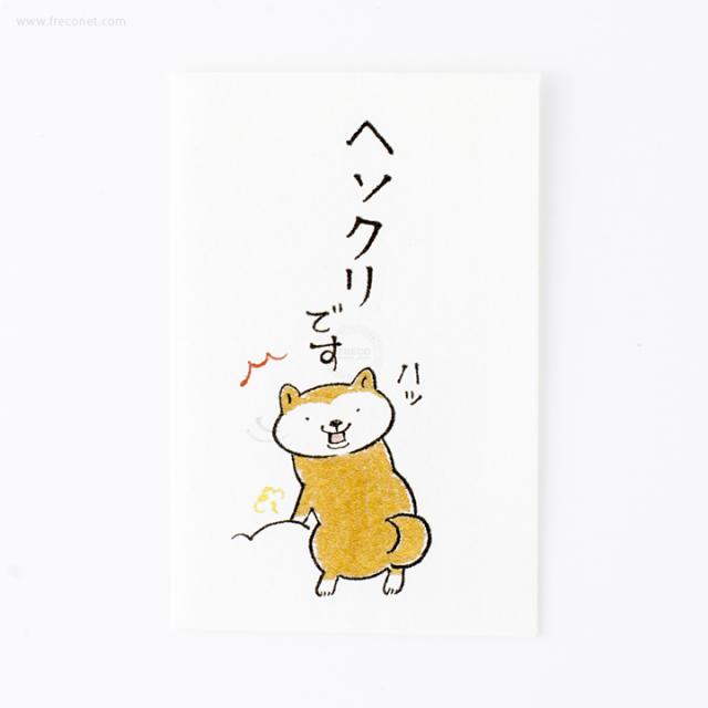 いぬのぽち袋 ヘソクリです(31156500)【ネコポスOK】