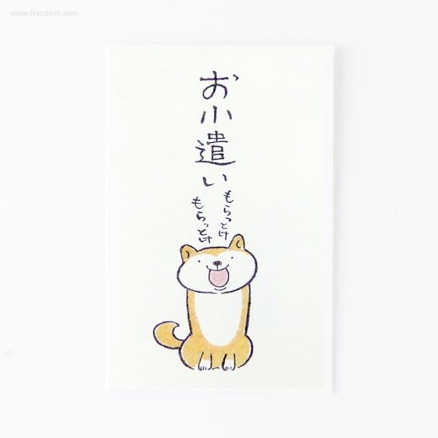 いぬのぽち袋 お小遣い(31156505)【ネコポスOK】