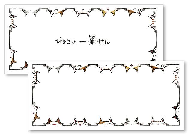ネコの一筆箋 ネコ枠(44005901)【クロネコDM便OK】