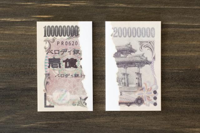 ドッキリお札付箋 守礼門(72053701)【ネコポスOK】