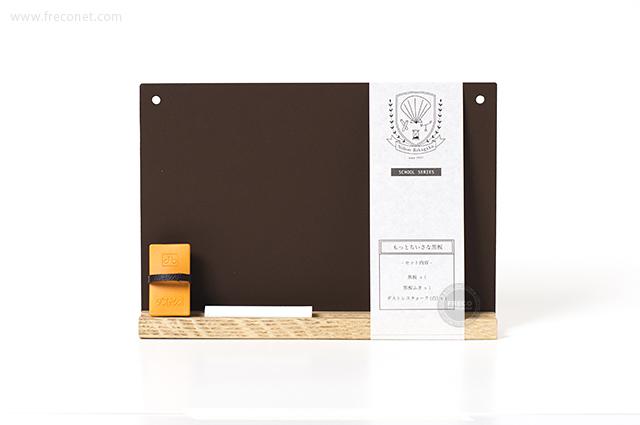 もっとちいさな黒板 A5 茶(SB-M-BR)【宅急便配送】
