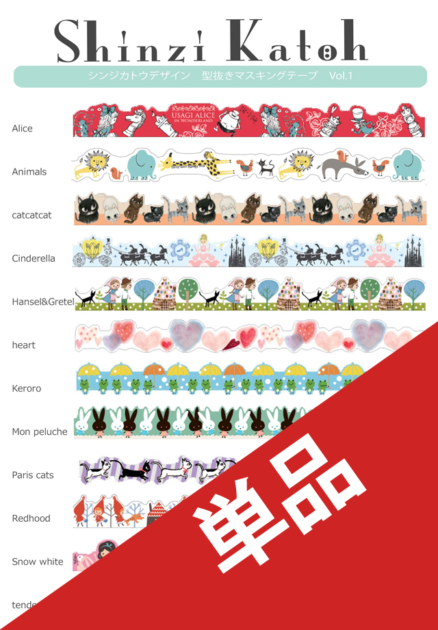 Shinzi Katoh Design 型抜きマスキングテープ Vol.1【メール便OK】