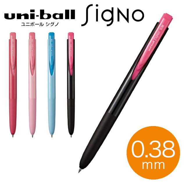 《まとめ割引対象品》三菱鉛筆 ユニボール シグノRT-1 ノック式黒インク 0.38mm【ネコポスOK】