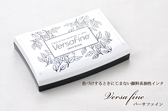 バーサファインL・速乾性顔料系油性インク/ツキネコ
