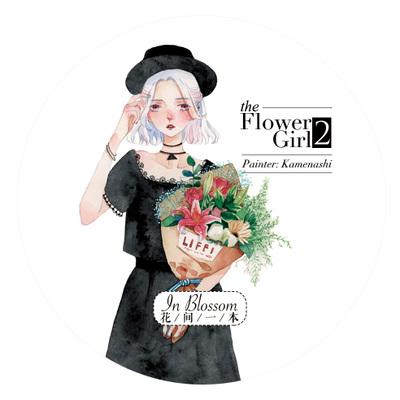 花間一本マスキングテープ Flower Girl 2【宅急便配送】