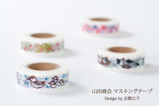 山田商会マスキングテープ Design by 志賀公子