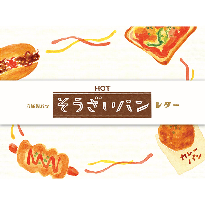 紙製パンレターセット そうざいパンレター(LLL274)【ネコポスOK】
