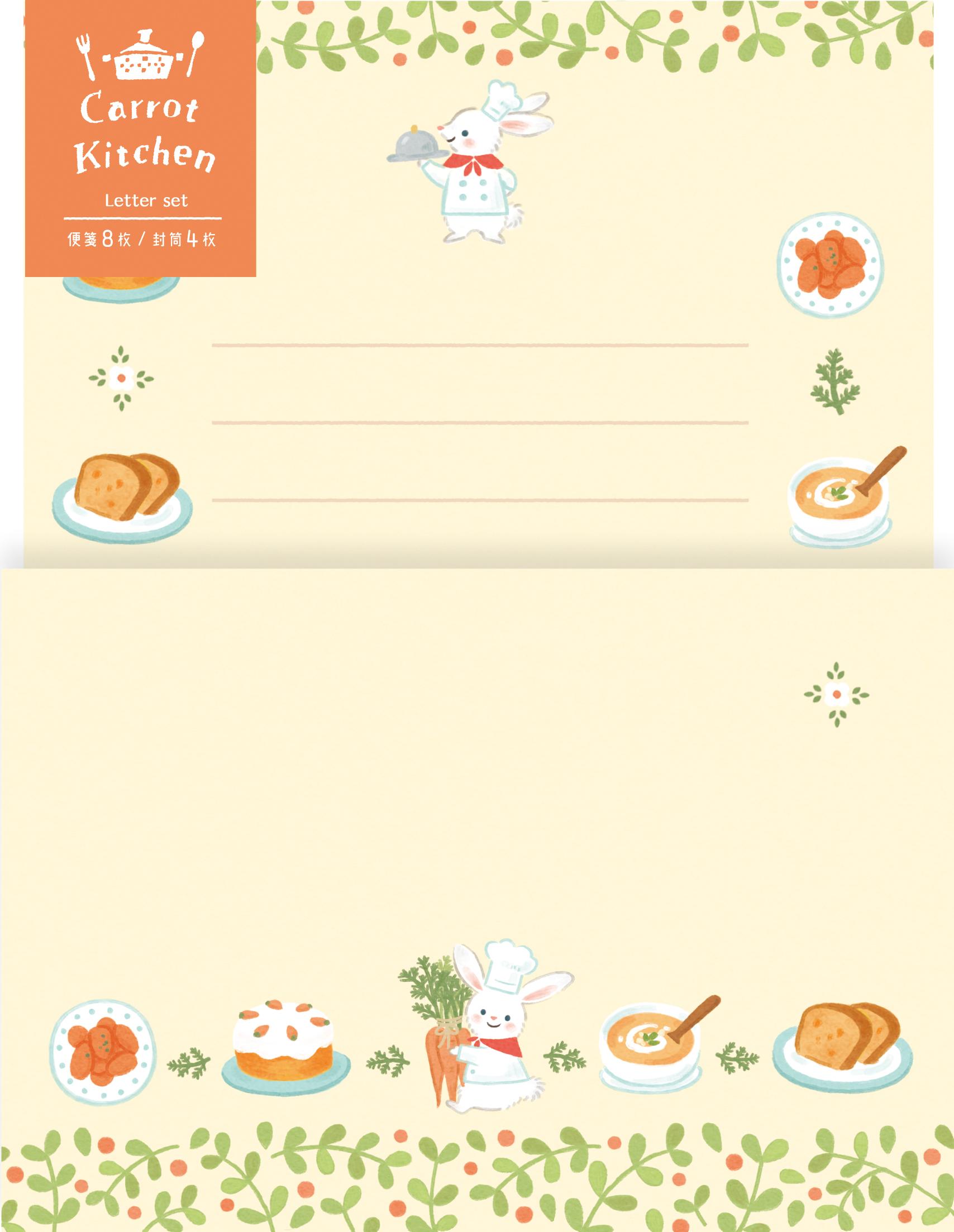 古川紙工 Forest cafeレターセット carrotキッチン(LLL329-400)【ネコポスOK】