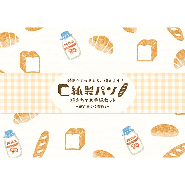 紙製パン 焼きたてお手紙セット いつものパン(LLL332)【ネコポスOK】