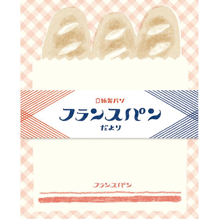 紙製パンだより フランスパン(LT264)【ネコポスOK】