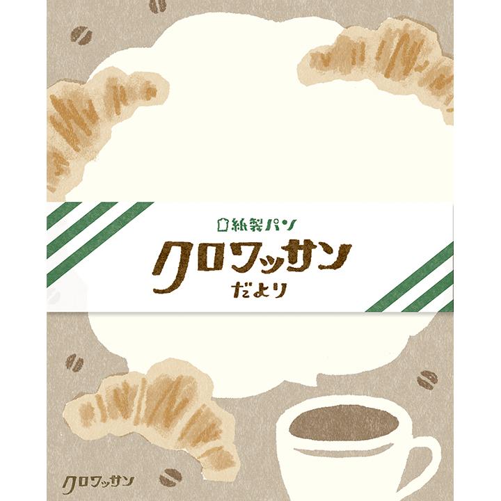紙製パンだより クロワッサン(LT265)【ネコポスOK】