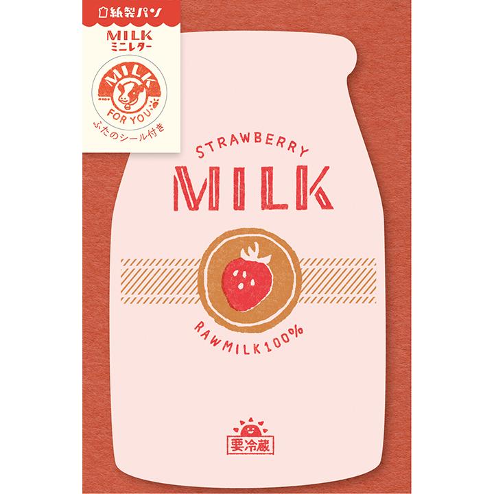 紙製パンMILKミニレター ストロベリー(LT281)【ネコポスOK】
