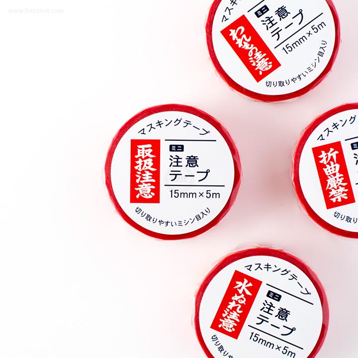 ミニ注意マスキングテープおまとめパック(MT-MN4~7)【ネコポスOK】