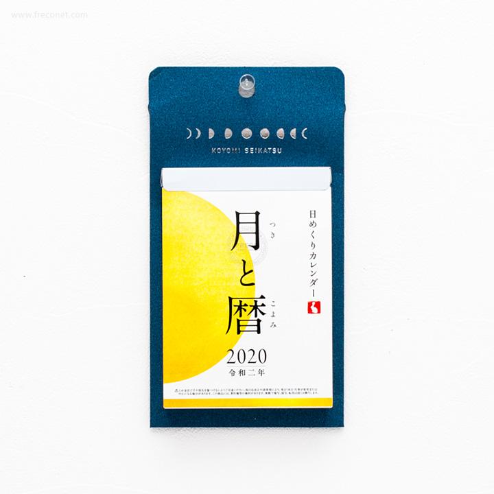 暦生活 月と暦日めくりカレンダー 2019年版(NK-8812)【ネコポスOK】