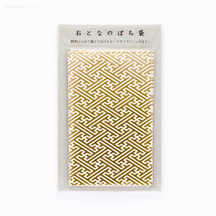 おとなのぽち袋 紗綾(ノ-AD35)【ネコポスOK】