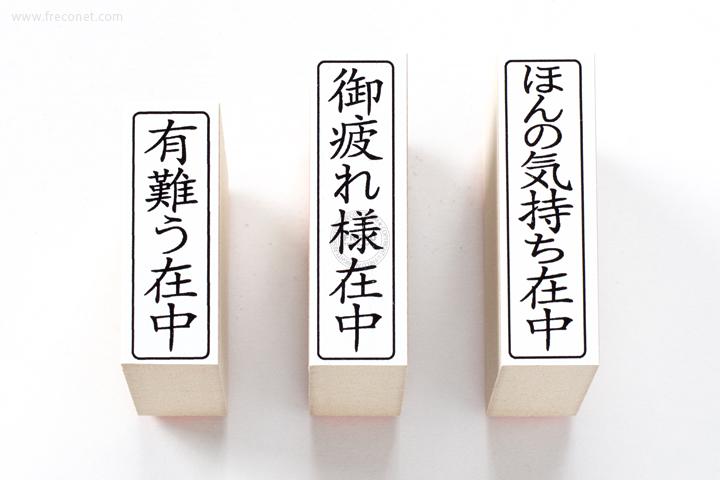 コミュニケーション 在中印【ネコポスOK】