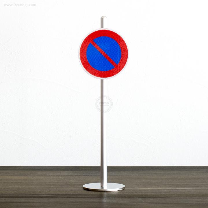 ミニチュア標識 駐車禁止【宅急便配送】