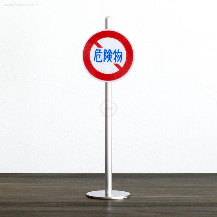 ミニチュア標識 危険物積載車両通行止め【宅急便配送】