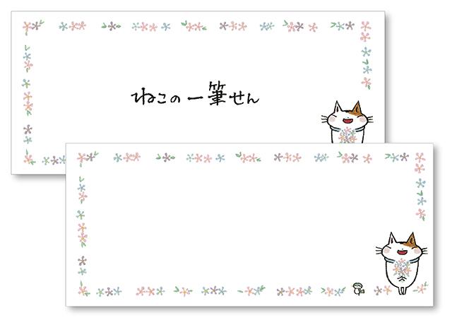 ネコの一筆箋 花枠(44005901)【ネコポスOK】