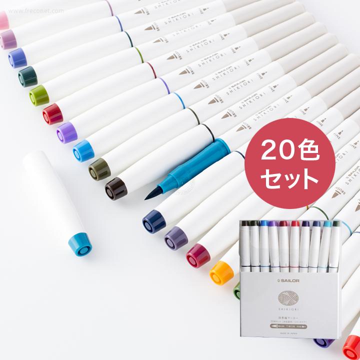 セーラー SHIKIORI 四季織マーカー20色セット(25-5400-000)【宅急便配送】