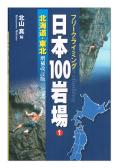 日本100岩場 北海道・東北 増改訂版