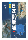 日本100岩場 関東 増改訂版
