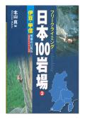 日本100岩場 伊豆・甲信 増改訂新版